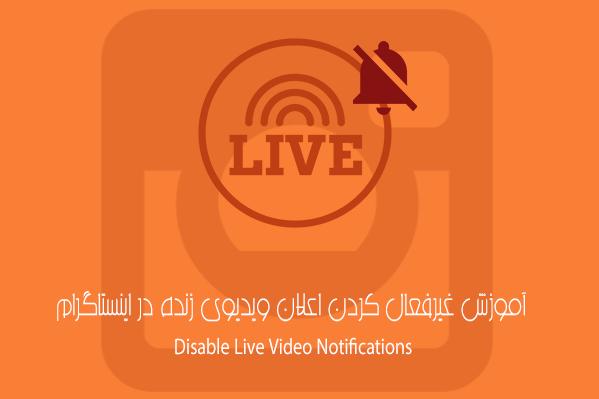 غیرفعال کردن پیام Live Video Notifications در اینستاگرام